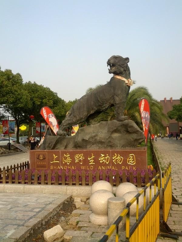 上海野生动物园收费标准 (时间+地址+游玩攻略)