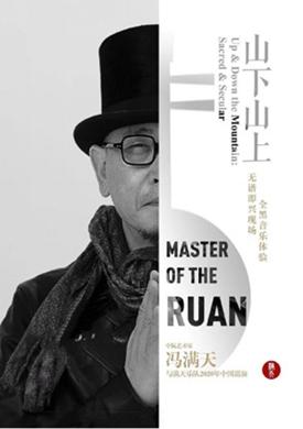 中阮大师冯满天与满天四重奏音乐会郑州站