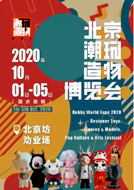 北京潮玩造物博览会