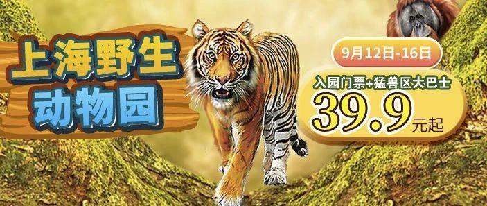 39.9元抢上海野生动物园门票(开放时间+景区介绍+抢购攻略)