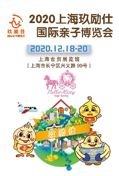 【上海】上海玖励仕国际亲子博览会