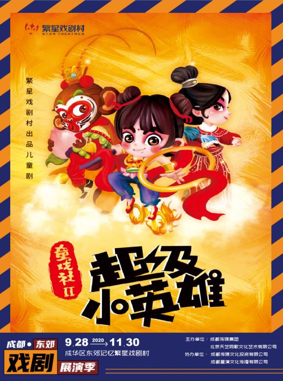 儿童剧《童戏社2·超级小英雄》