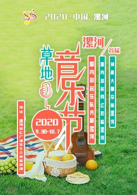 【漯河】首届草地音乐节
