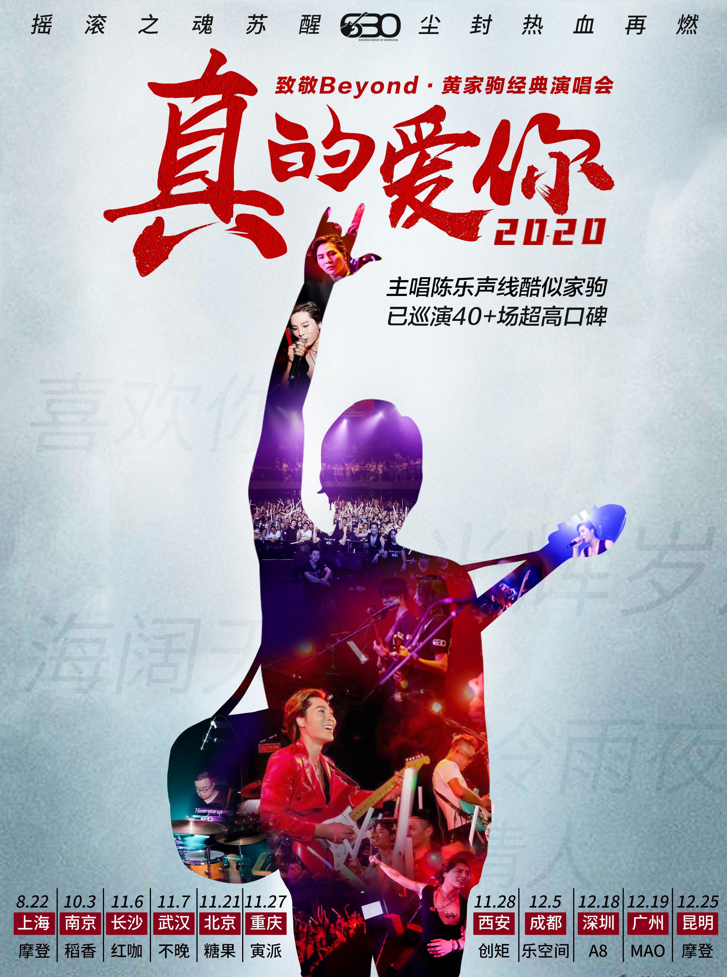 【重庆】真的爱你-致敬BEYOND·黄家驹演唱会重庆站