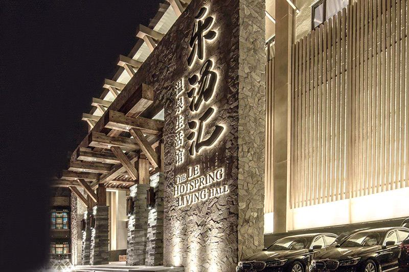 天津樂湯匯溫泉生活館