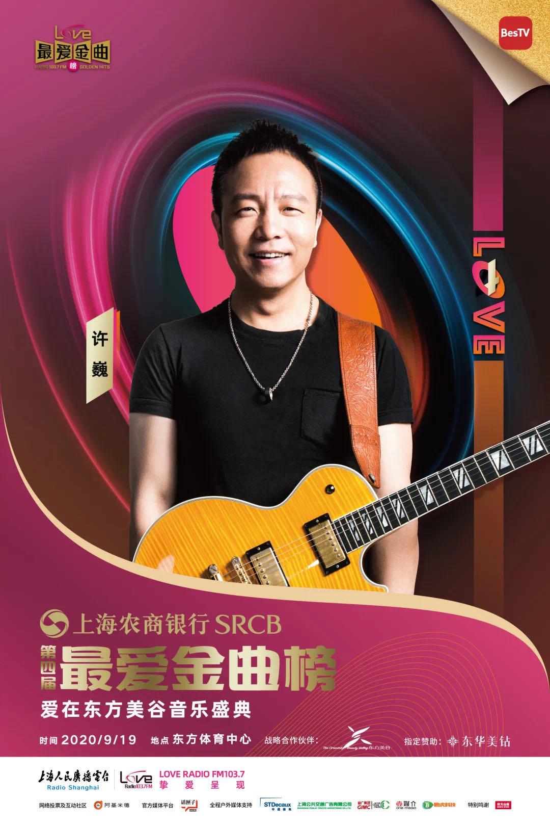 【上海】Love Radio《最爱金曲榜》音乐盛典