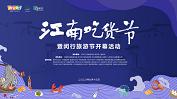 上海锦江乐园江南吃货节2020即将开启,汇集长三角美食,一票通玩(不含大转盘)