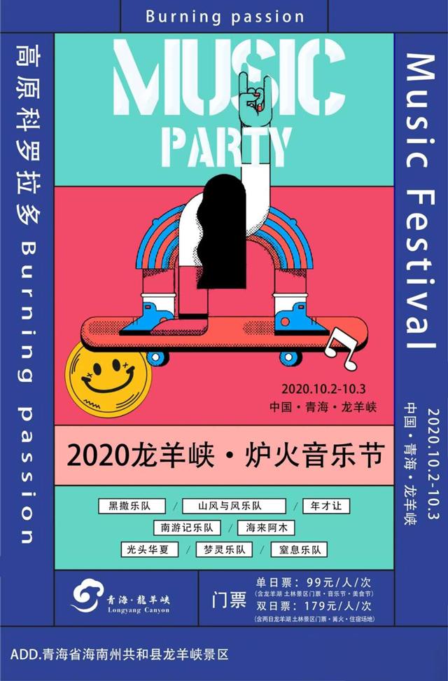 2020青海龍羊峽·爐火音樂節