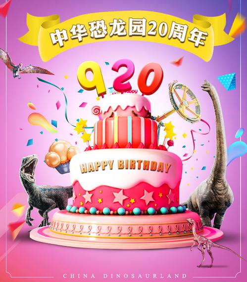 常州中華恐龍園20周年活動特價秒殺來了,原價260元,現僅需20元!