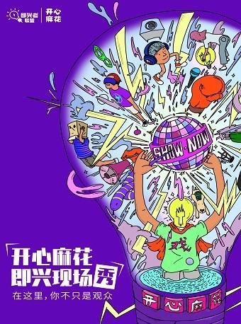 【上海】开心麻花即兴现场秀——上海站
