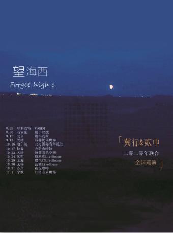 【宁波】[望海西]冀行&贰巾 2020年巡演 宁波站