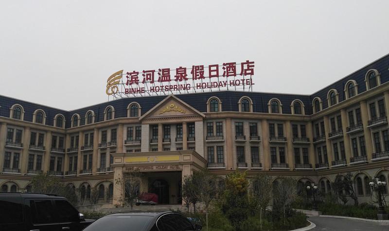郑州滨河温泉假日酒店