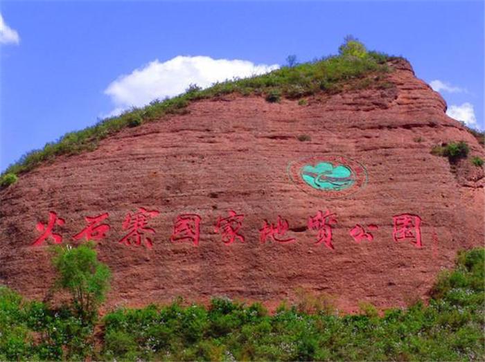 固原火石寨國家地質(森林)公園