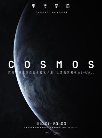 【上海】COSMOS平行宇宙「双11特惠」