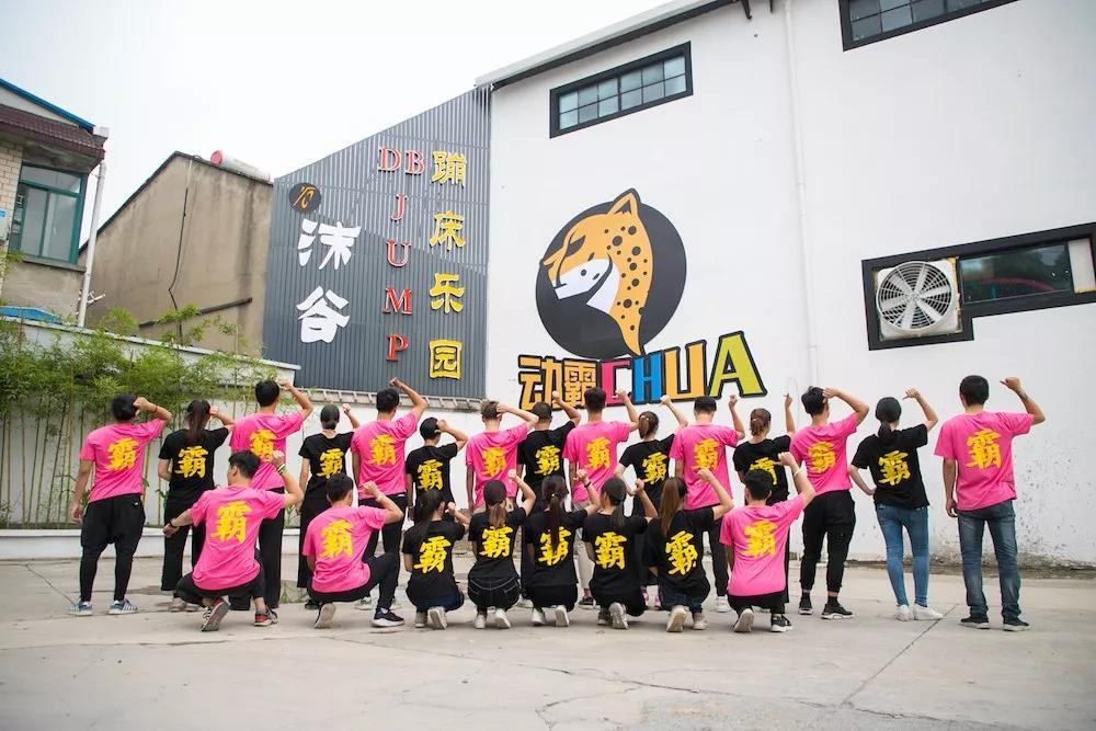 上海动霸CHUA蹦床乐园在哪里(游玩攻略+营业时间+购票地址)信息一览