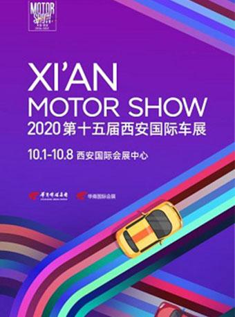 【西安】第十五届西安国际车展