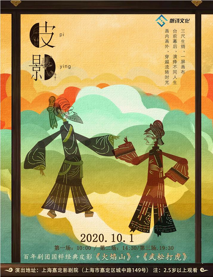 皮影戏《火焰山》《武松打虎》上海站