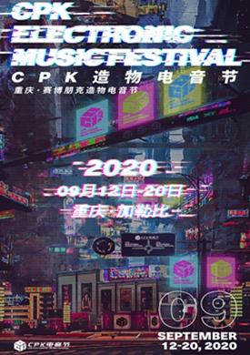 重庆CPK造物电音节