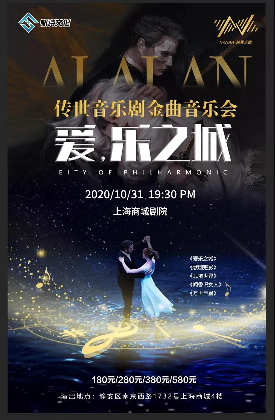 """【上海】""""爱·乐之城""""——传世音乐剧金曲音乐会"""