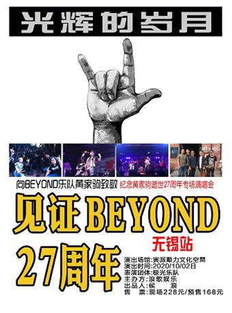 【无锡】2020光辉的岁月纪念家驹巡回演唱会无锡站
