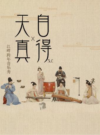 【上海】江畔跨年音乐秀《天真·自得3.0》上海站