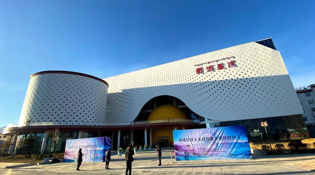 藏域星球天文体验馆
