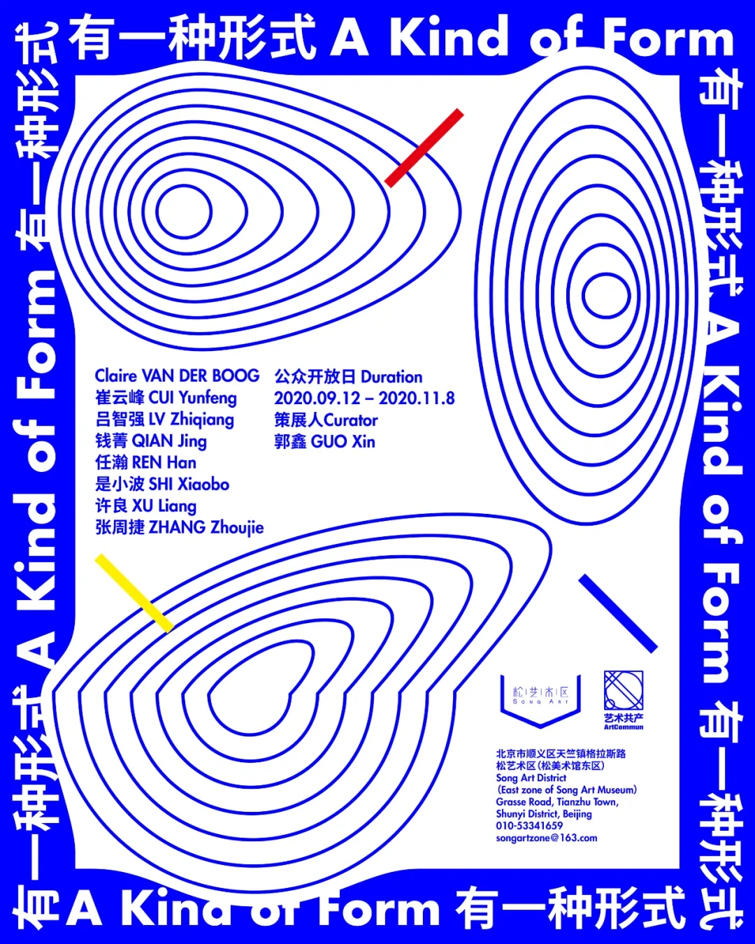 北京《有一种形式》展