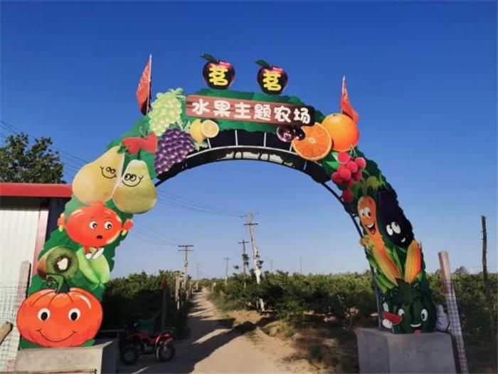 咸阳茗茗水果主题农场