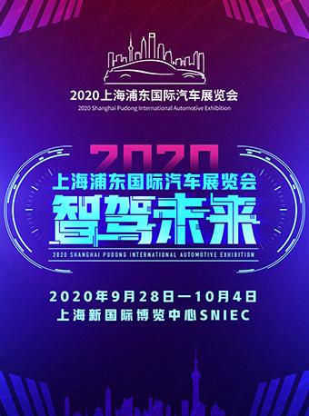 【上海】2020上海浦东国际汽车展览会