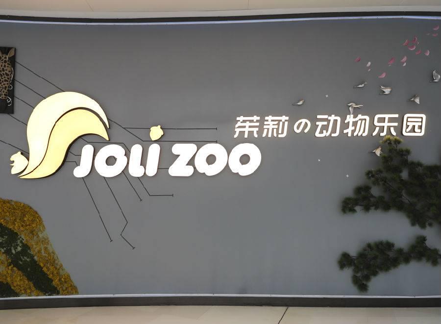 深圳JoliZoo茱莉动物乐园