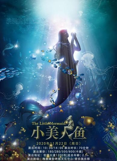 【上海站】DramaKids藝術劇團?夢幻勵志童話劇《小美人魚 The Little Mermaid》