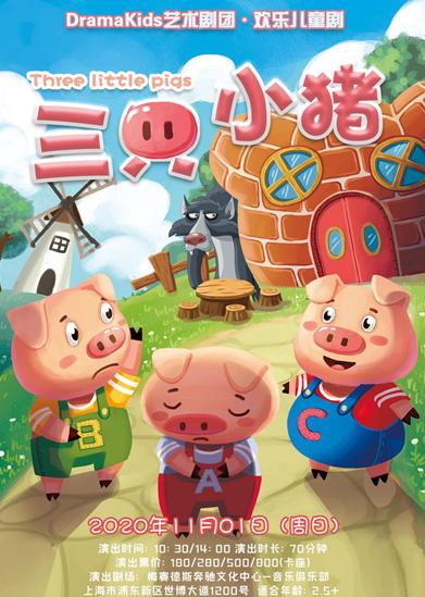 DramaKids艺术剧团·欢乐儿童剧《三只小猪 Three little pigs》上海站