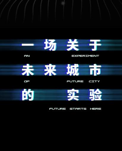 深圳中洲未来实验室展