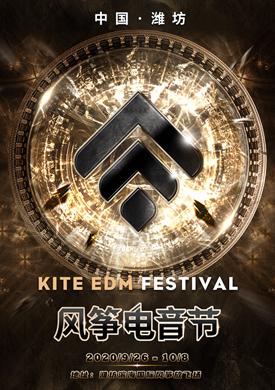 2020山东潍坊风筝电音节