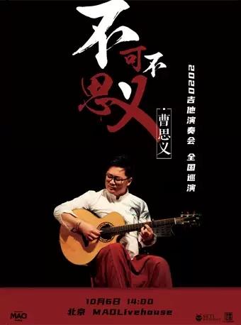 曹思义北京吉他演奏会