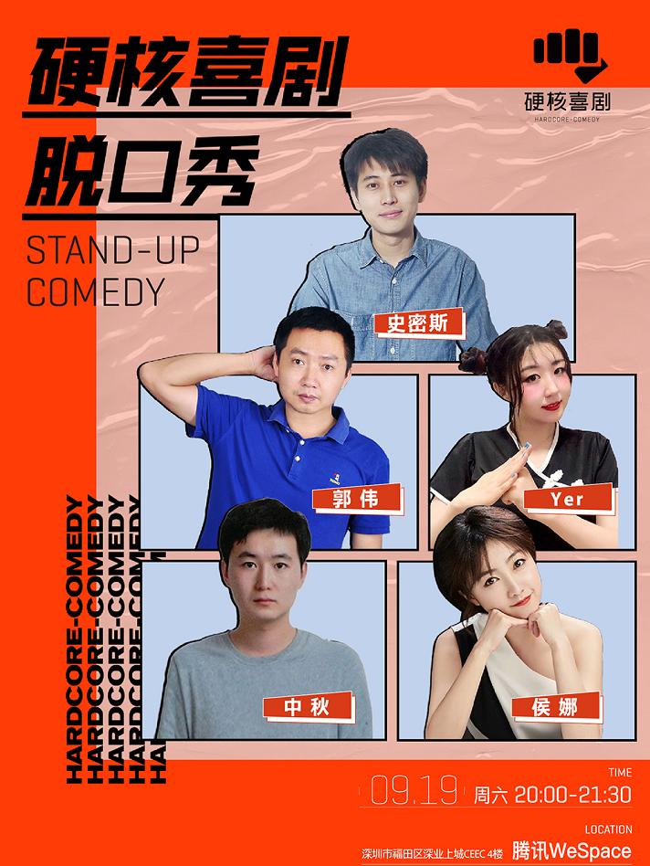 【深圳】 解压周六|硬核喜剧脱口秀(深圳•福田)