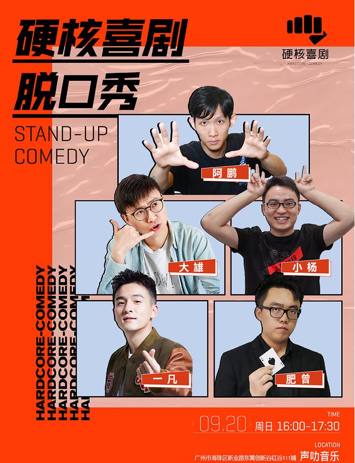 【廣州】 解壓周日|硬核喜劇脫口秀