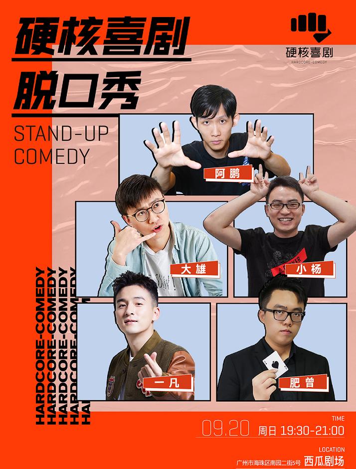 【廣州】 解壓周末|硬核喜劇脫口秀
