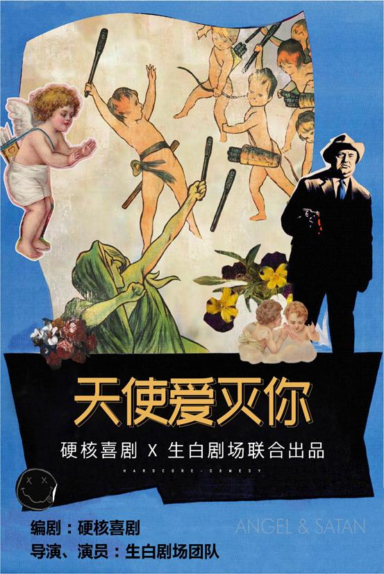 荒誕喜劇《天使愛滅你》廣州站