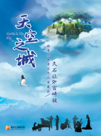 【绵阳】《天空之城》久石让 宫崎骏动漫经典音乐作品演奏会