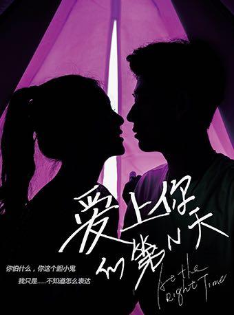 【上?!凯h境戲劇《愛上你的第N天》上海站