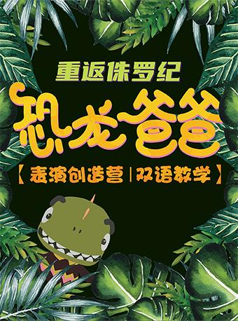 恐龙爸爸表演创造营上海站