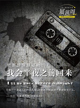 【上海】上生·新所新片场—悬疑戏剧展演周 欧美惊悚悬疑剧《我会半夜之前回来》上海站