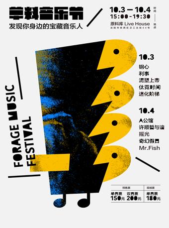 【沈阳】2020沈阳草料音乐节沈阳站