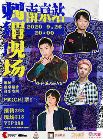"""【南京】2020年""""刺猬现场""""巡回演出-南京站"""