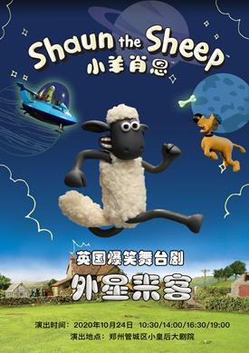 英国爆笑舞台剧《小羊肖恩》郑州站