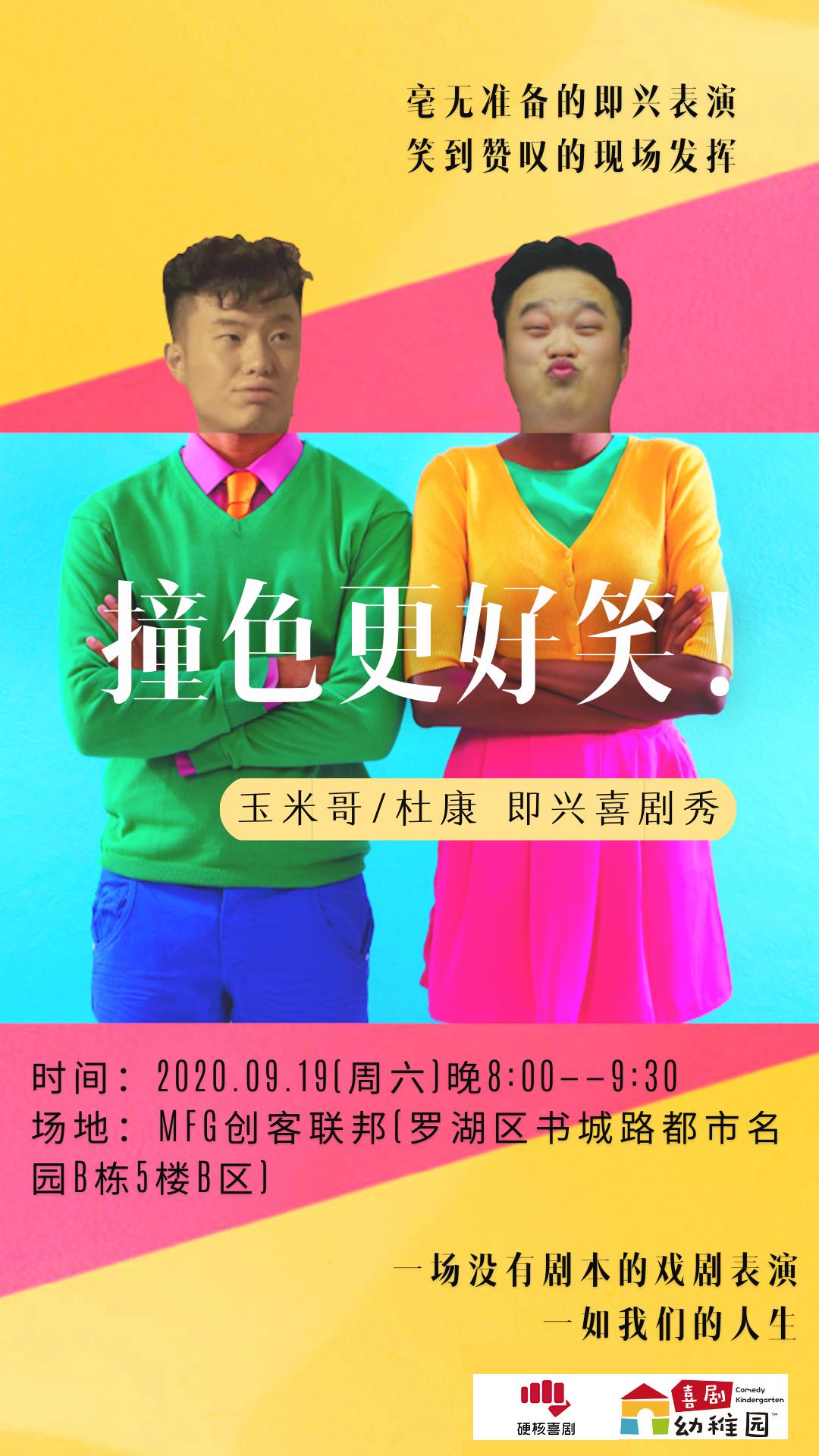喜剧秀《撞色更好笑》深圳站