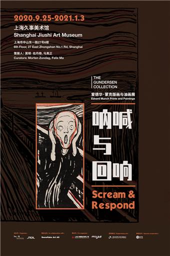 【上海】 呐喊与回响——爱德华·蒙克版画及油画展(2020冈德森收藏)【双12特惠预售】