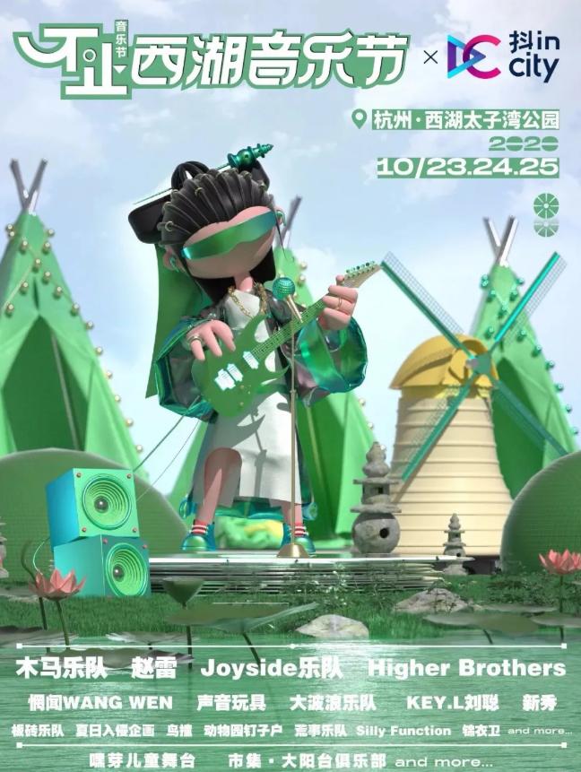 2020杭州不止西湖音乐节