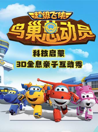 【北京】【超级飞侠3D全息亲子秀-鸟巢总动员】赛博朋克·数字嘉年华